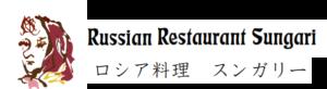 新宿にあるロシア / ジョージア料理の専門店